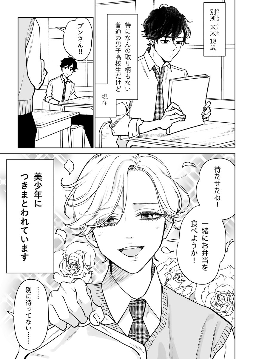 【創作漫画】「美少年につきまとわれています」(1/7)