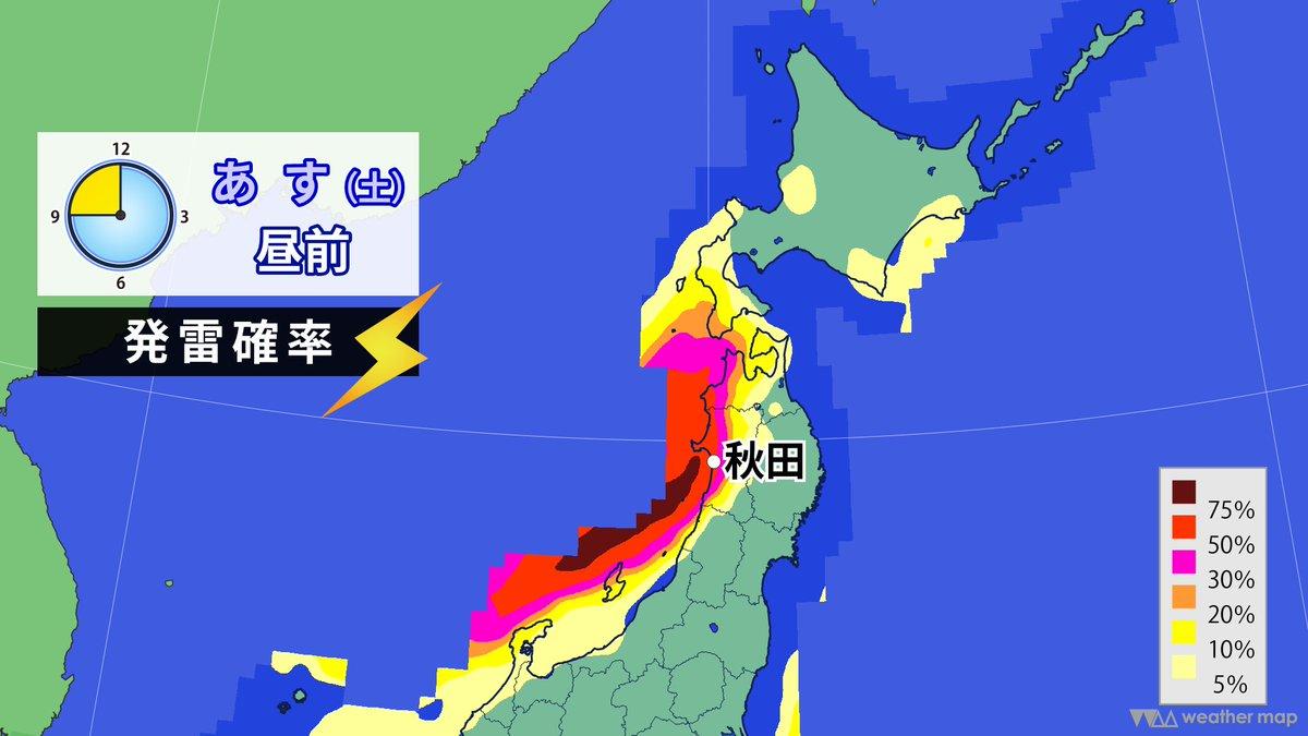 【週末 秋田の天気】 14日(土):大気の状態が非常に不安定⚠️落雷や突風に注意⛈️北部の山沿いは湿った雪が一時的に強まるも、昼頃には雨になりそう。雷の音が聞こえたり光が見えたら、落雷の可能性アリ。頑丈な建物へ移動を。 15日(日):日が差す時間はあるものの、真冬の寒さ🥶