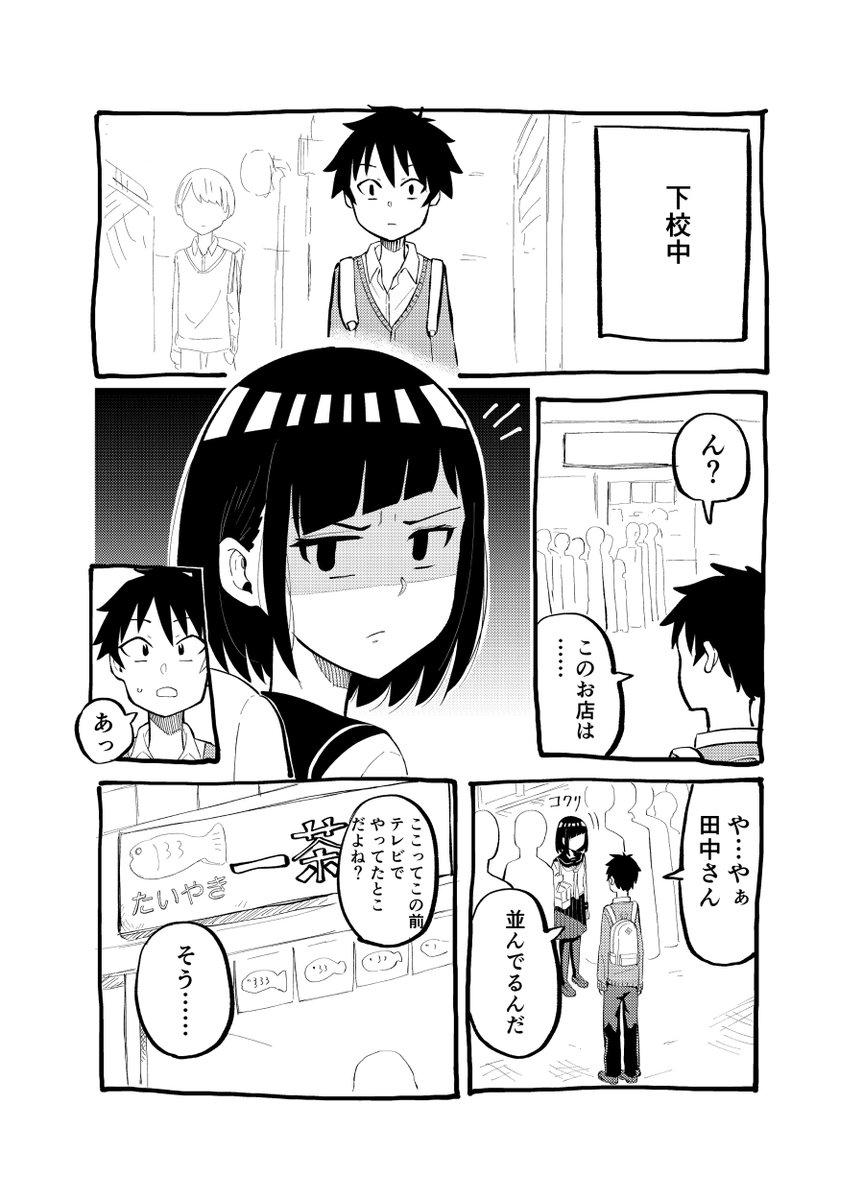 食え#クラスメイトの田中さんはすごく怖い【25】