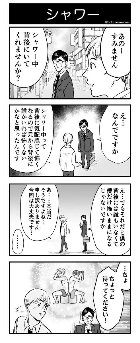4コマ漫画『シャワー』