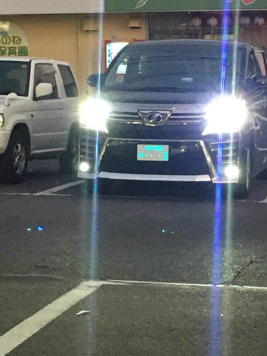 っ つけ ぱなし ライト 車