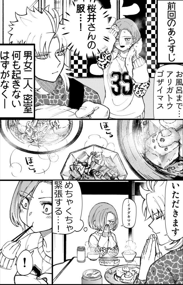 【創作】通りがかりにワンポイントアドバイスしていくタイプのヤンキー46