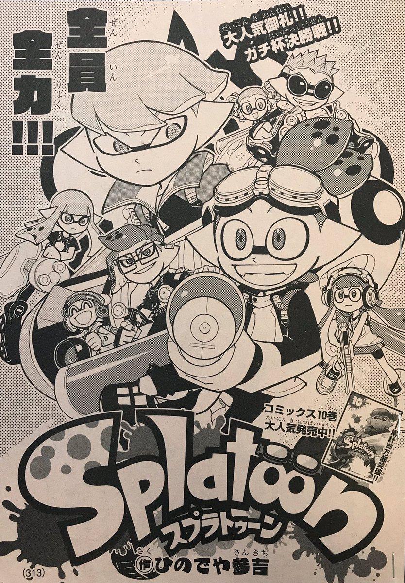 スプラ トゥーン 漫画 11 巻 発売 日