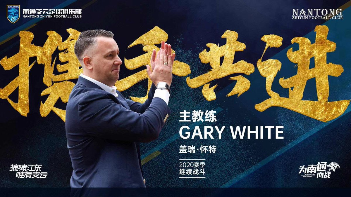 Great to see @GaryJWhiteTD sign a new deal with Chinese League One side, Nantong Zhiyun. Gary was brought in this past season to perform a near miracle of keeping them up from relegation which he successfully did. Best of luck with a full season in 2020!