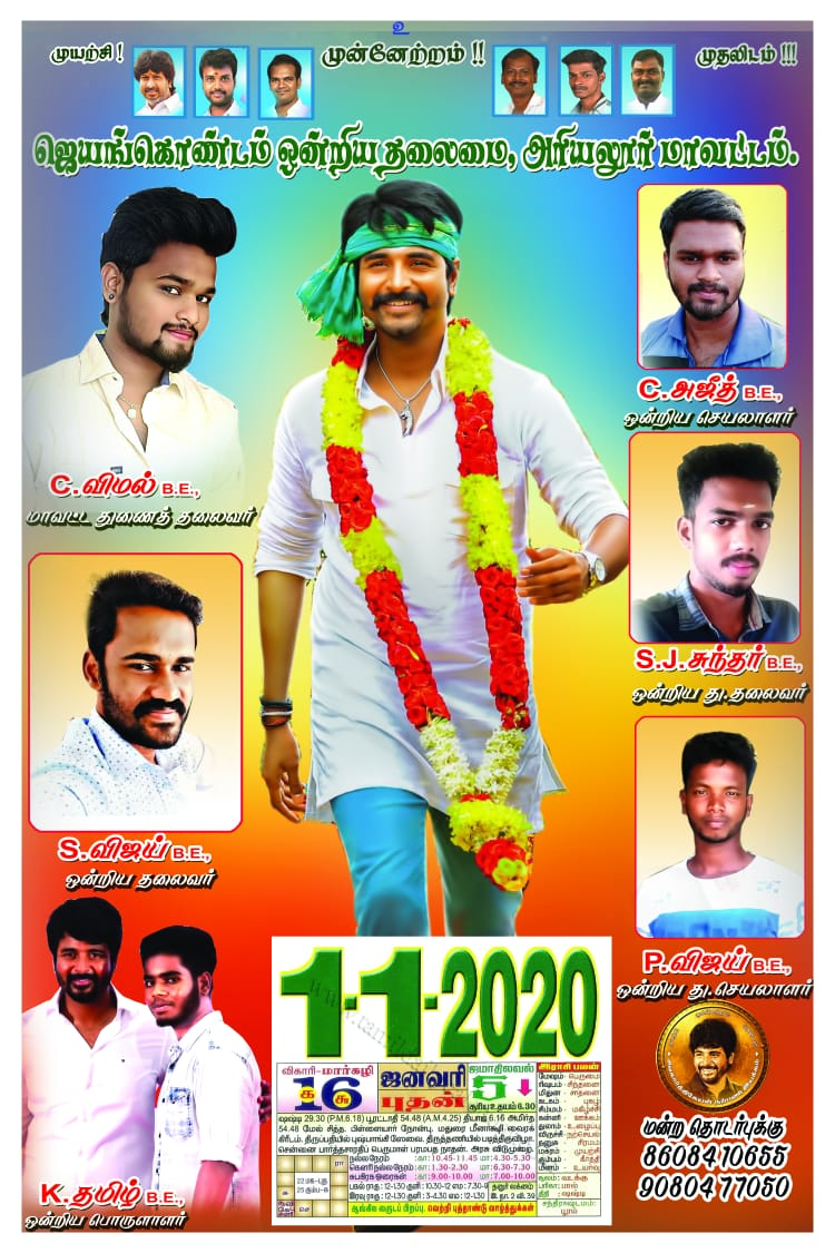 RT @SKfanatics: 2020 calendar by Jayankondam ondriyam, ariyalur district SKFC 😊 @Siva_Kartikeyan https://t.co/54Pi0hhZlc