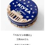 Image for the Tweet beginning: 明日は実際に展示されて作品見れる🌟嬉しいなぁ🌟 #ニベア #minne #ミンネ #nivea