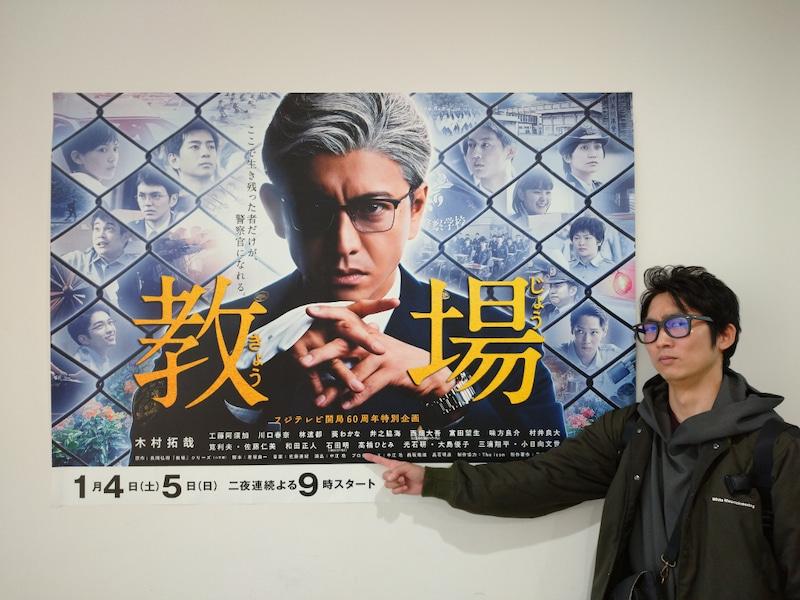 NON STYLE の #石田明 さんが、#木村拓哉 さんが主演を務める📽️ドラマ『#教場』への出演を報告👮♂️🏫❣️「このポスターにちゃっかり名前ありました❗️」😆✨@gakuishida@kazamakyojoブログはこちら⬇️