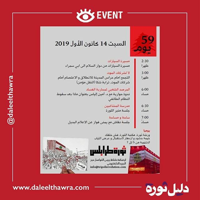 Saturday December 14th of December, Tripoli's schedule.  @livelovetripoli  DaleelThawra is your directory for all needs and initiatives related to the revolution. Send us yours at http://www.daleelthawra.com ⠀ ⠀ IF YOU SEE SUSPICIOUS CONTENT. DM us to repo… https://ift.tt/2timTanpic.twitter.com/T48qiI0cFl
