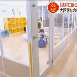 横浜市にあった『病児保育室』が閉鎖、赤字が年間1億だった!