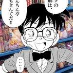 「そんな事いっちゃだめ」江戸川コナンの決め台詞が台無しになる一言がひどすぎる