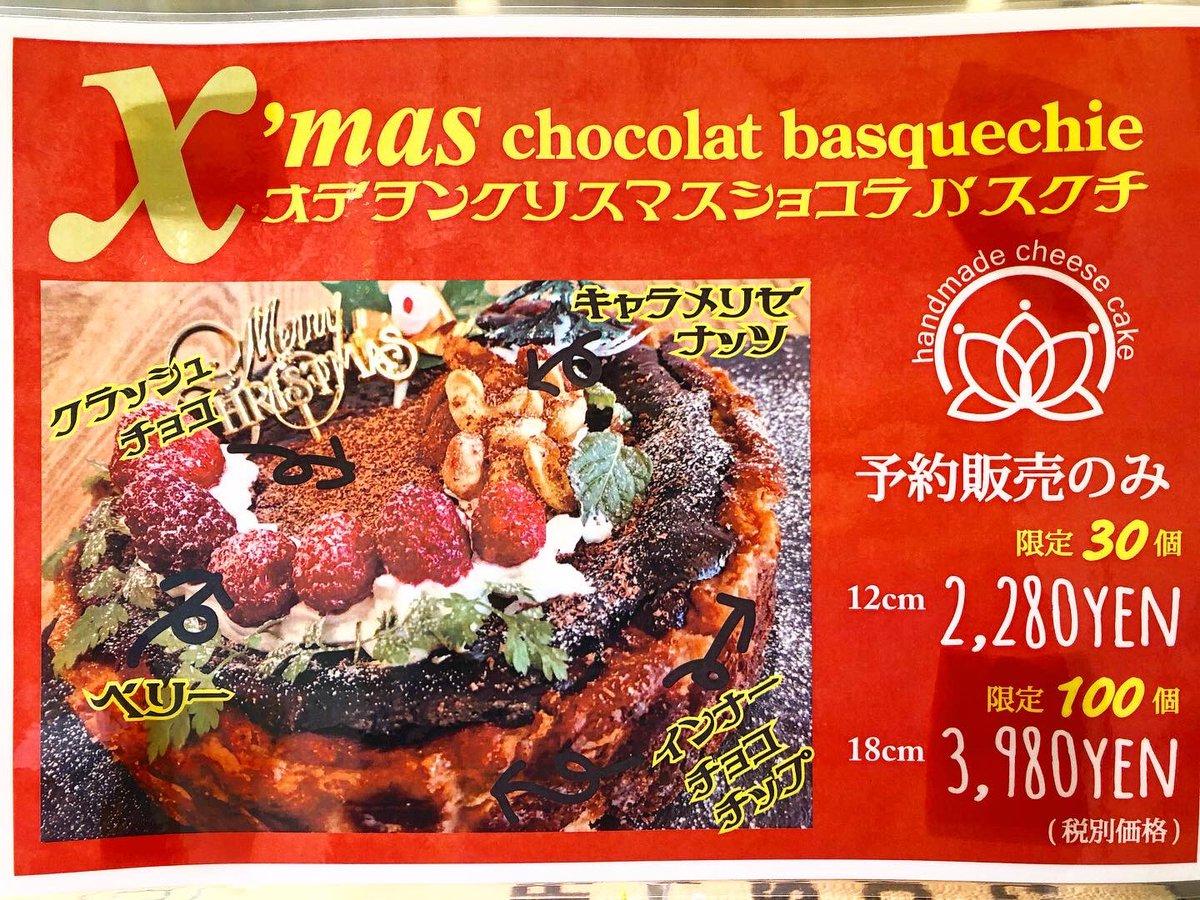 12.14(sat)  こんにちは☺︎🧀 本日オープンしております^^  クリスマスももうすぐですね🎄  クリスマスケーキのご予約を開始しました! ショコラバージョンになったバスクチ、是非お試しください! ご試食をお出しすることも可能ですので、お店までいらして下さいね❀︎ https://t.co/95tQi6KcmR