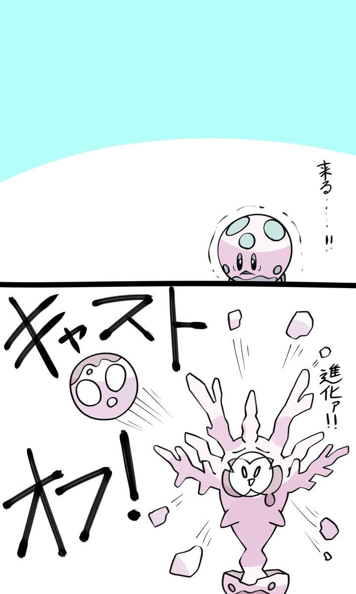 オニオン君の仮面サニーゴの殻説…つまりこう言う…?