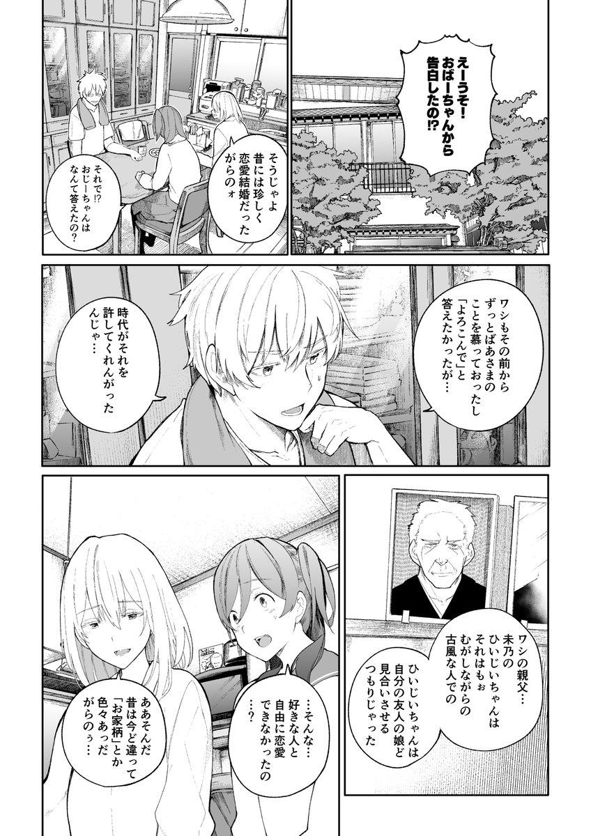 じいさんばあさん若返る【8】