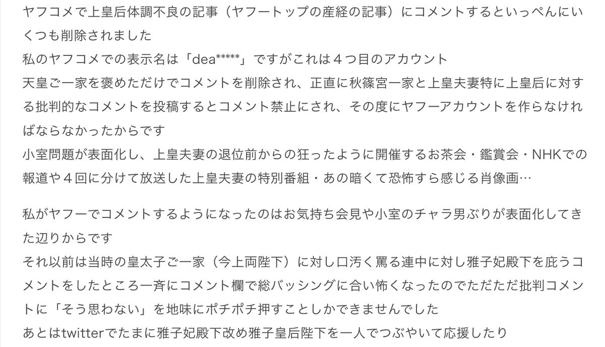 ブログ 雅子様