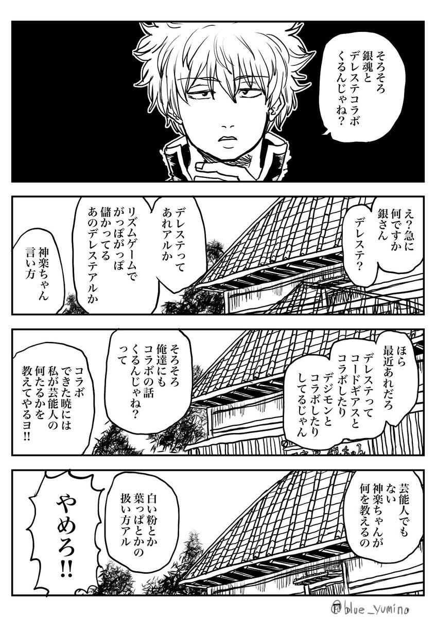 【幻覚】銀魂とデレステコラボ記念漫画(1/2)