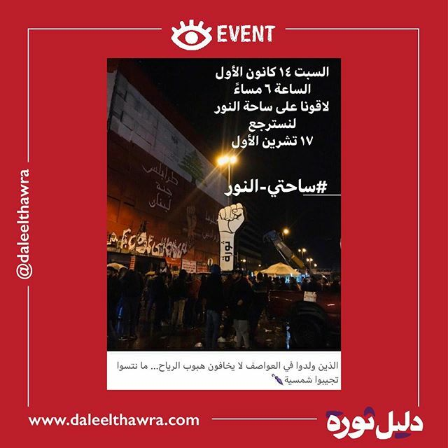 Saturday 14th December, let's bring back the spirit of 17th October. @livelovetripoli  DaleelThawra is your directory for all needs and initiatives related to the revolution. Send us yours at http://www.daleelthawra.com ⠀ ⠀ IF YOU SEE SUSPICIOUS CONTENT. D… https://ift.tt/2qMK4IOpic.twitter.com/yO9sBtLrOZ