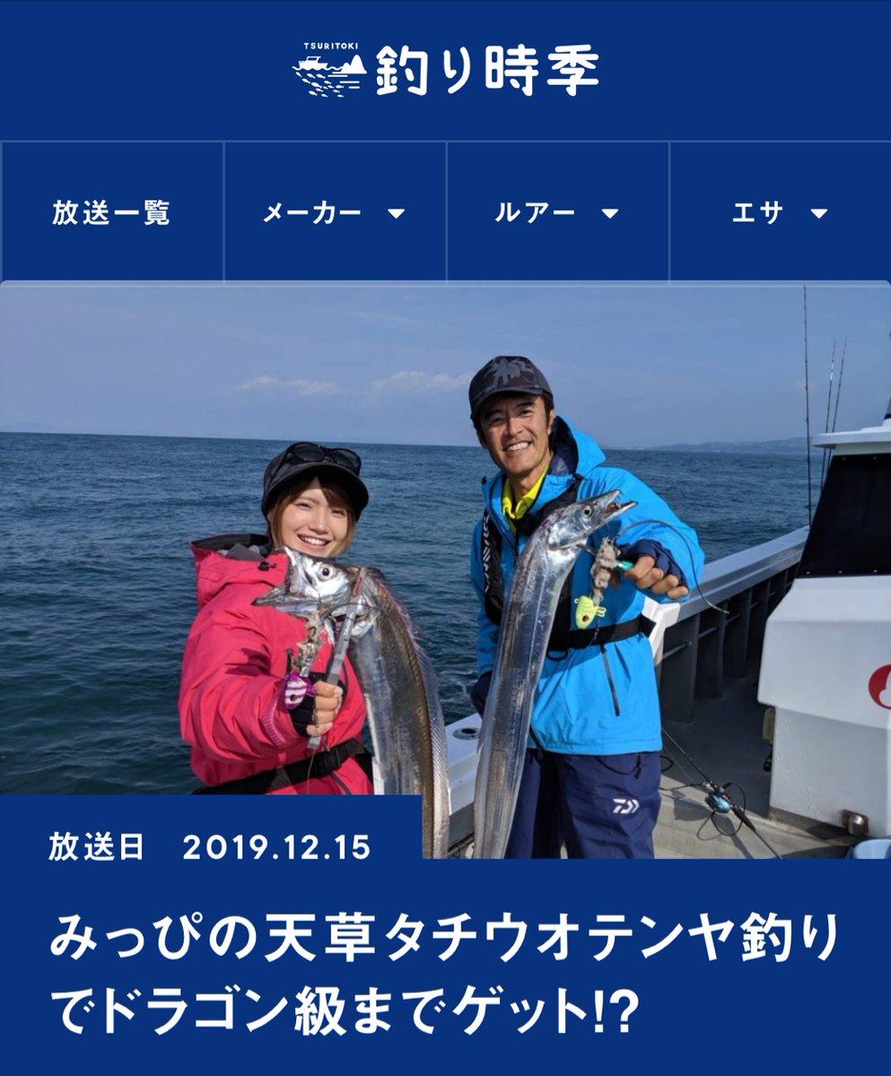 明日の釣り時季は、天草でタチウオです☆ ー アメブロを更新しました