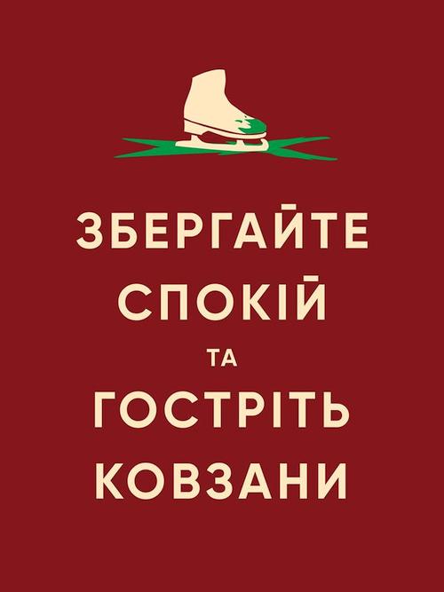 """Жорсткі умови для Путіна, олімпіада по-російськи: з бухлом і мельдонієм, """"йолка"""" і каток. Свіжі ФОТОжаби від """"Цензор.НЕТ"""" - Цензор.НЕТ 2351"""