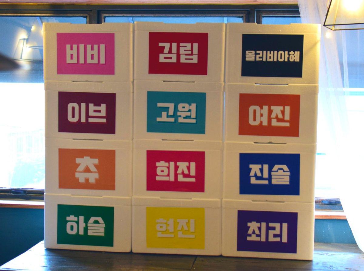 이달의소녀 맛점하세요☺️🥰💪🏻💪🏻 - 이달의소녀 짱팬 모임 일동 - #365withloona
