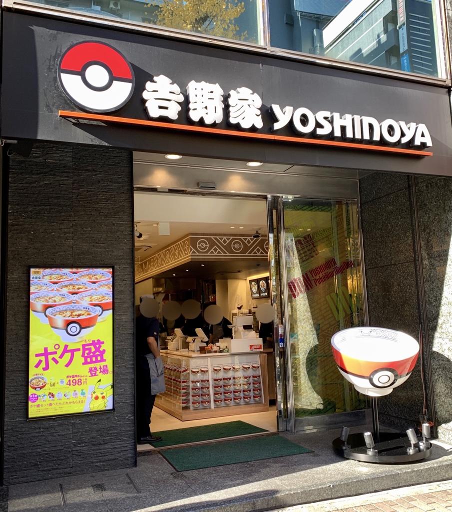 RT @pikachu_pcn: 吉野家×ポケモン ポケ盛を頼む人が多く、大盛況でした https://t.co/SIQuSOBB1F