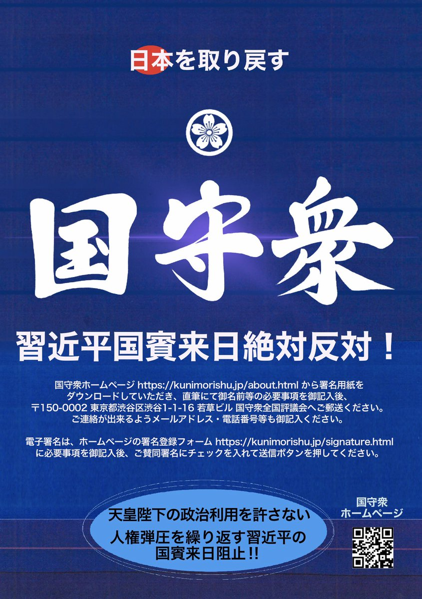 【#習近平国賓来日反対 署名のご案内】 電子&直筆署名→http://kunimorishu.jp 血の弾圧を繰り返す #習近平 国賓来日を国民総動員で阻止しましょう‼️天皇陛下の政治利用を許すな‼️  日本の安全保障に多大な影響を及ぼす2020年台湾総統選挙時に、国賓で招く愚かさ。安倍総理は歴史に汚名を残すのか?