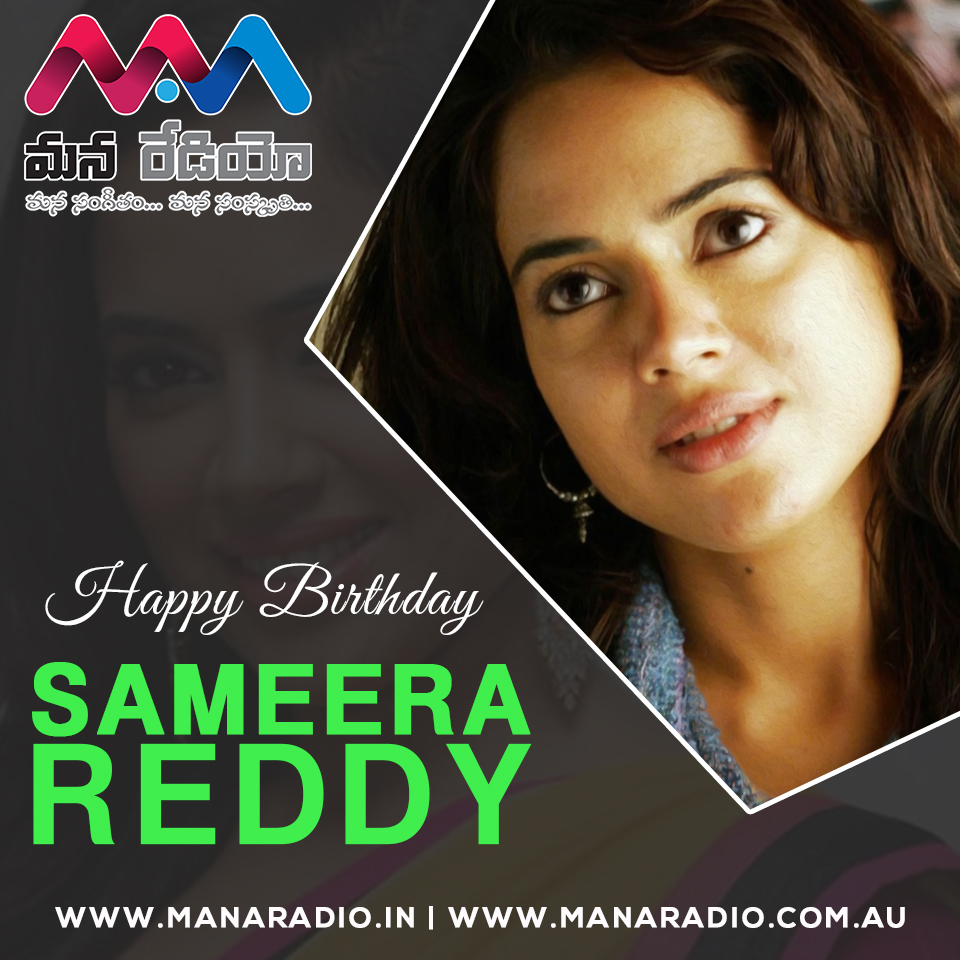 Join us in wishing the Indian actress Sameera Reddy a very happy birthday#HappyBirthdaySameeraReddy wishing you an amazing year ahead#HappyBirthdaySameera_Reddy #mana #radio #manaradio #telugumovies #tollywood #Indian #actress #Indianactress @SameeraReddy123  @SameeraReddyFCpic.twitter.com/avdmM84lkG