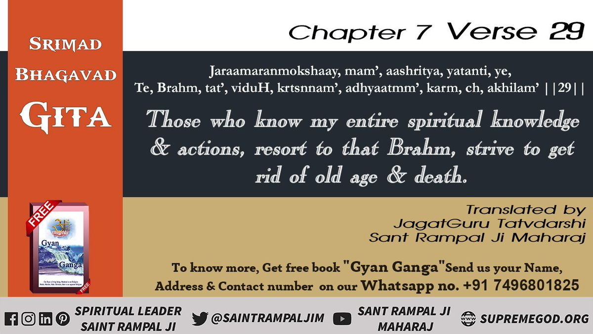 Srimad Bhagavad Gita Chapter 7:29 Those who know my entire spiritual knowledge & actions, resort to that Brahm, strive to get rid of old age & death. Know more, watch Satsang by Tatvdarshi Sant Rampal Ji Maharaj on Sadhna tv 07:30 pm #SaturdayThoughts #GodMorningSaturday