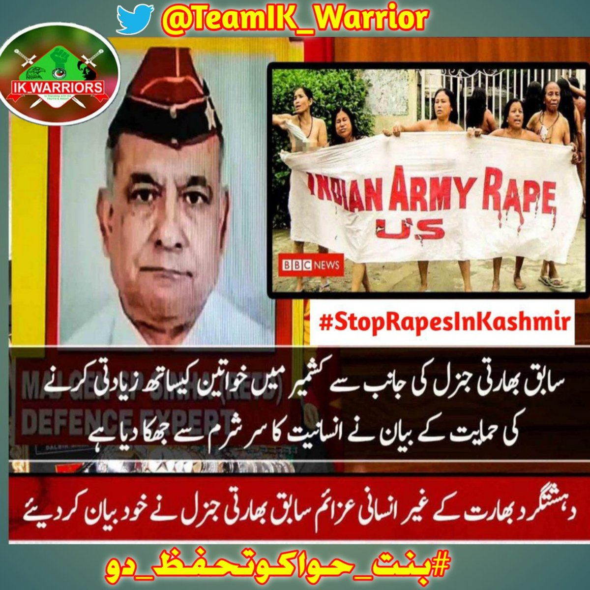#StopRapesInKashmir Indian army only have training of rap and torture. No ethics no fighting spirit #بنت_حواکوتحفظ_دو