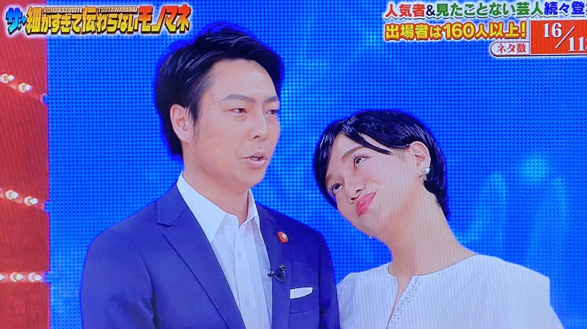 ない 2019 細か すぎ モノマネ 伝わら 動画 て