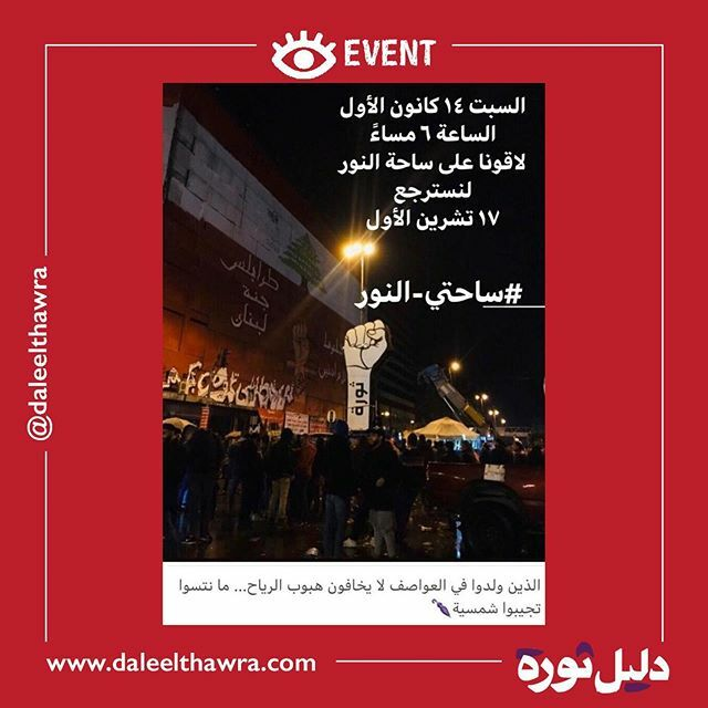 Bringing back the spirit of October 17th to the Squares. Tonight at 6pm in Al Nour Square m, Triploi @livelovetripoli  DaleelThawra is your directory for all needs and initiatives related to the revolution. Send us yours at http://www.daleelthawra.com ⠀ ⠀ … https://ift.tt/2Ply4rgpic.twitter.com/E8Sz8zJh49