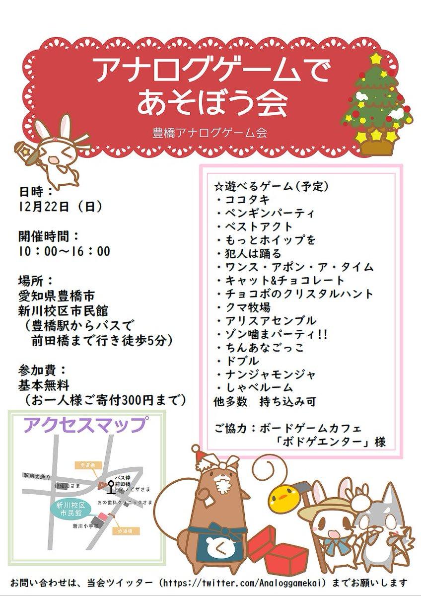 一週間前の手動宣伝です♪ 12月22日(日)愛知県豊橋市にあります新川校区市民館でボードゲームで遊ぶ会を開催します! 今回は、同じく豊橋市にお店のありますボードゲームカフェ「ボドゲエンター @bodoge_enter 」様から面白いゲームを貸していただきました。ありがとうございます!!