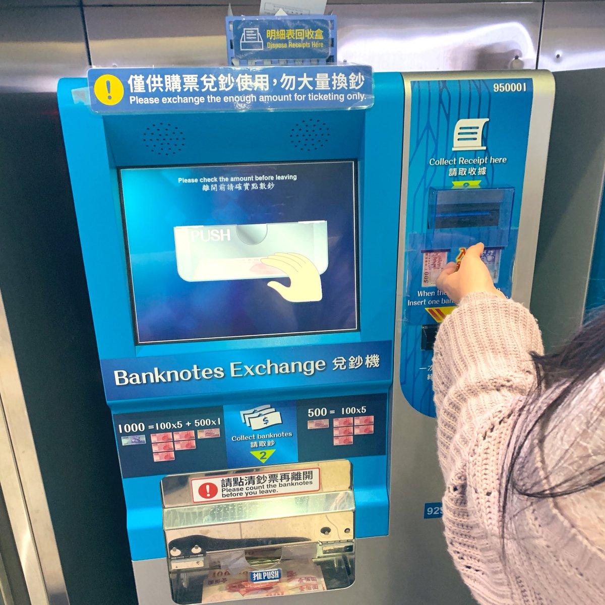 ATMでキャッシングしてMRTの改札前で両替!1000元入れると自動で500×1,100×5出てくる!