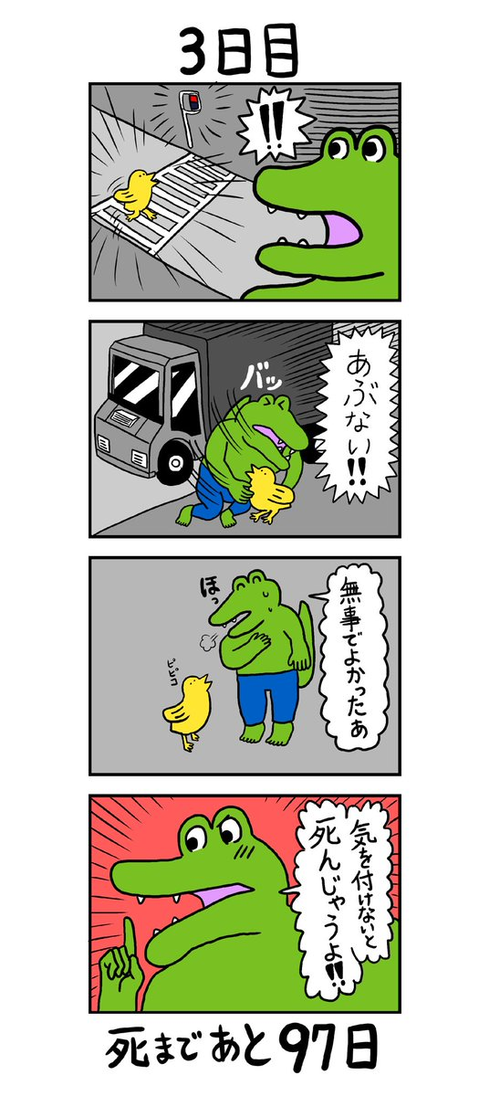 「100日後に死ぬワニ」3日目