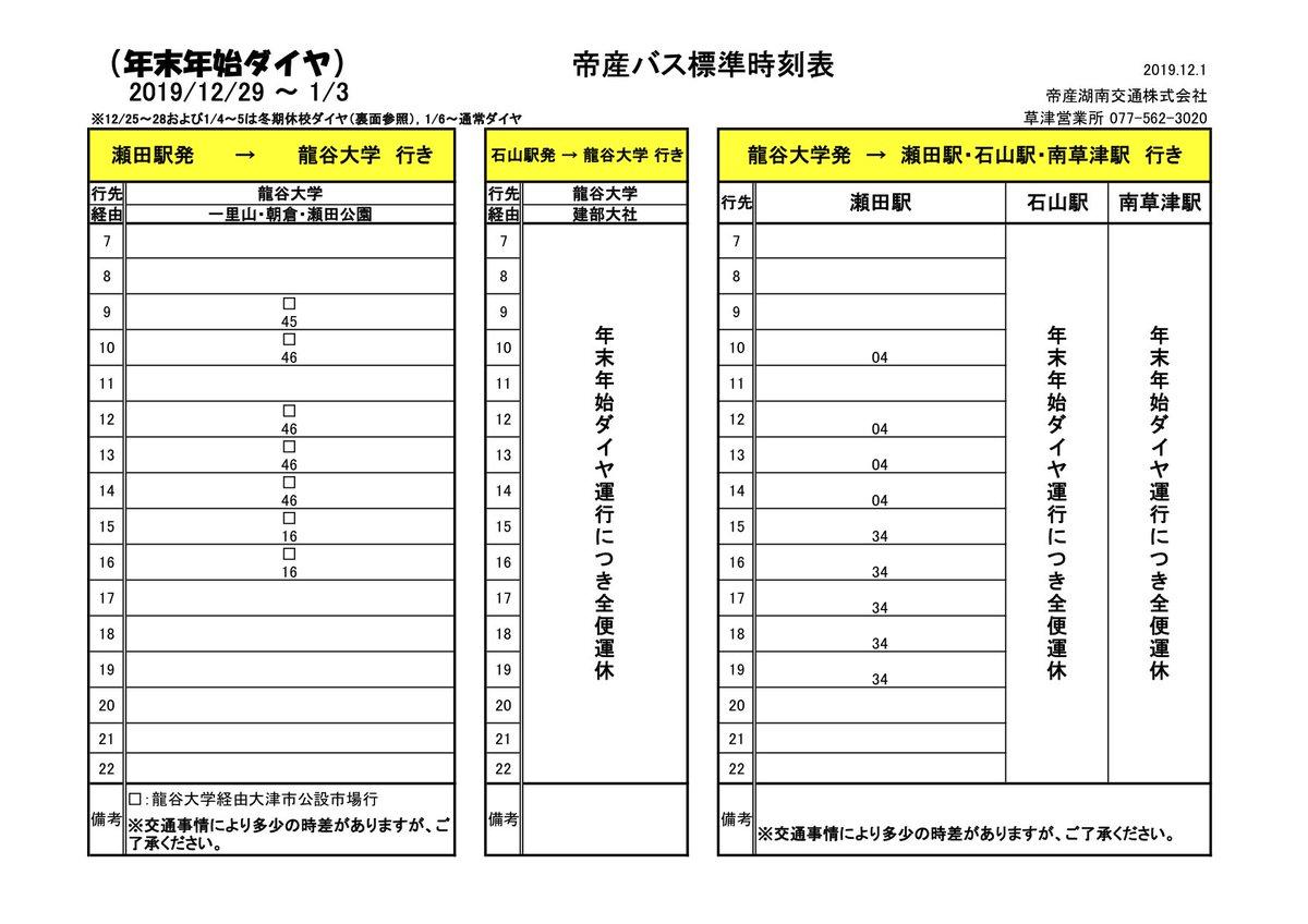 帝 産 バス 時刻 表 時刻表路線バス情報 |北陸鉄道株式会社