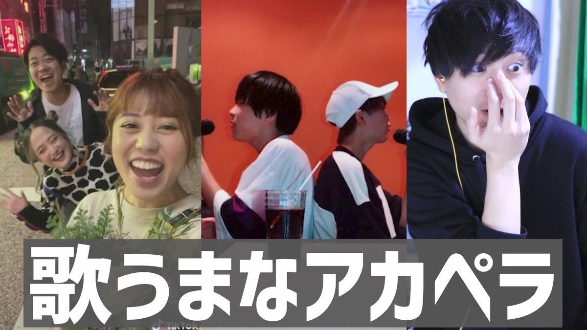【TikTok】歌うまなアカペラを聴いてみましたあ🐥🐥🐥🐥【Japan】