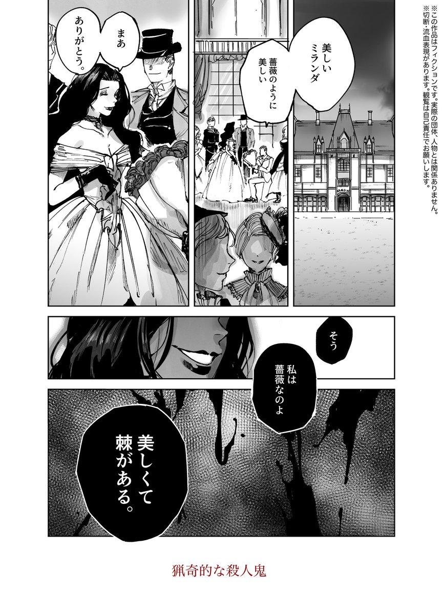 とある悪人の話(1/18)#創作漫画 #漫画が読めるハッシュタグ