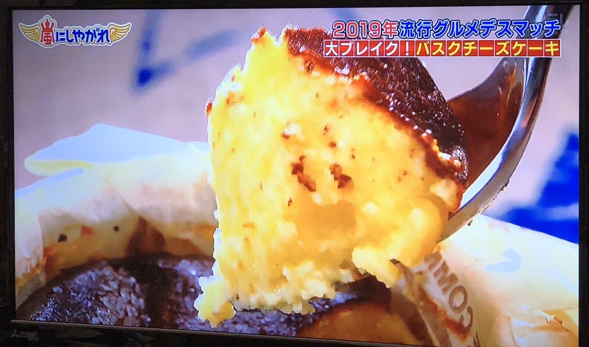 嵐 にし や が れ チーズ ケーキ
