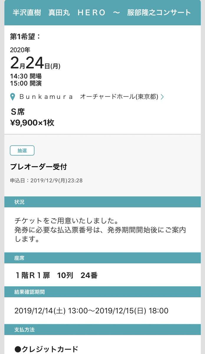抽選制にてやや上手側センターエリアゲット🤗音響良席♬ #服部百音🎻さん公演初鑑賞の地となる #Bunkamuraオーチャードホール は久々‼️