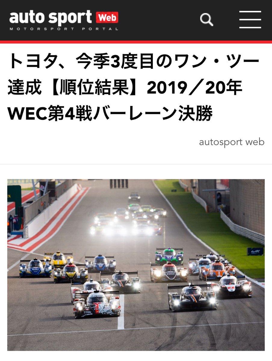 WEC トヨタ 1-2フィニッシュ‼️ ー アメブロを更新しました#脇阪寿一#WEC