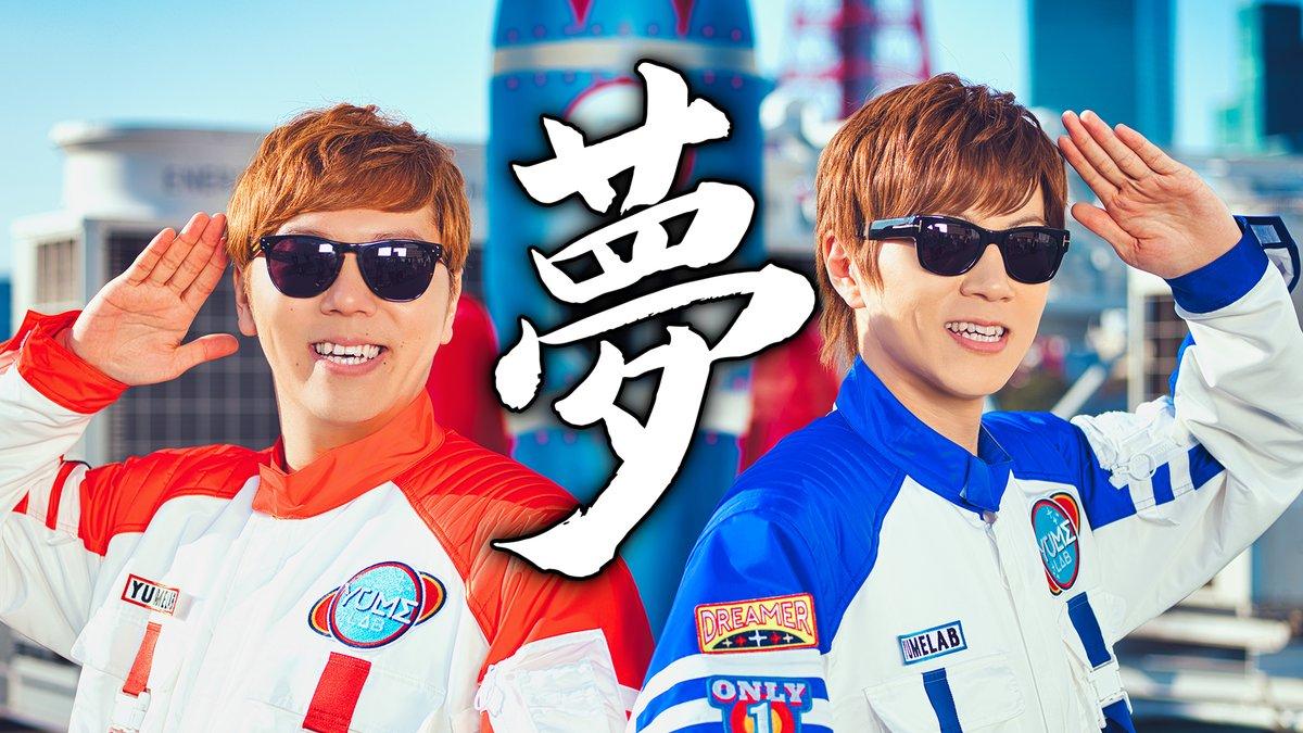 ヒカキン & セイキン – 夢  ミュージックビデオ youtu.be/qBQ5w7RwVnI @YouTubeさんから