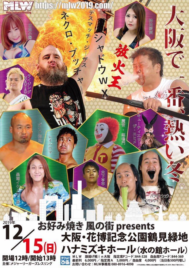 本日、大阪鶴見に来ました🐰✨ライジングが参戦。私もディーヴァで応援します🐰愛媛プロレスは、石鎚山太郎と凡人パルプと練習生の新家くんも一緒に。みんなでライジングの活躍を応援します!豪華な参戦選手もたくさんいらっしゃるので、お近くの方はぜひ会場まで!!