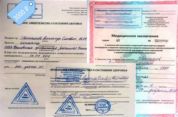 купить справку для гаи без прохождения регистрация в смп банке онлайн