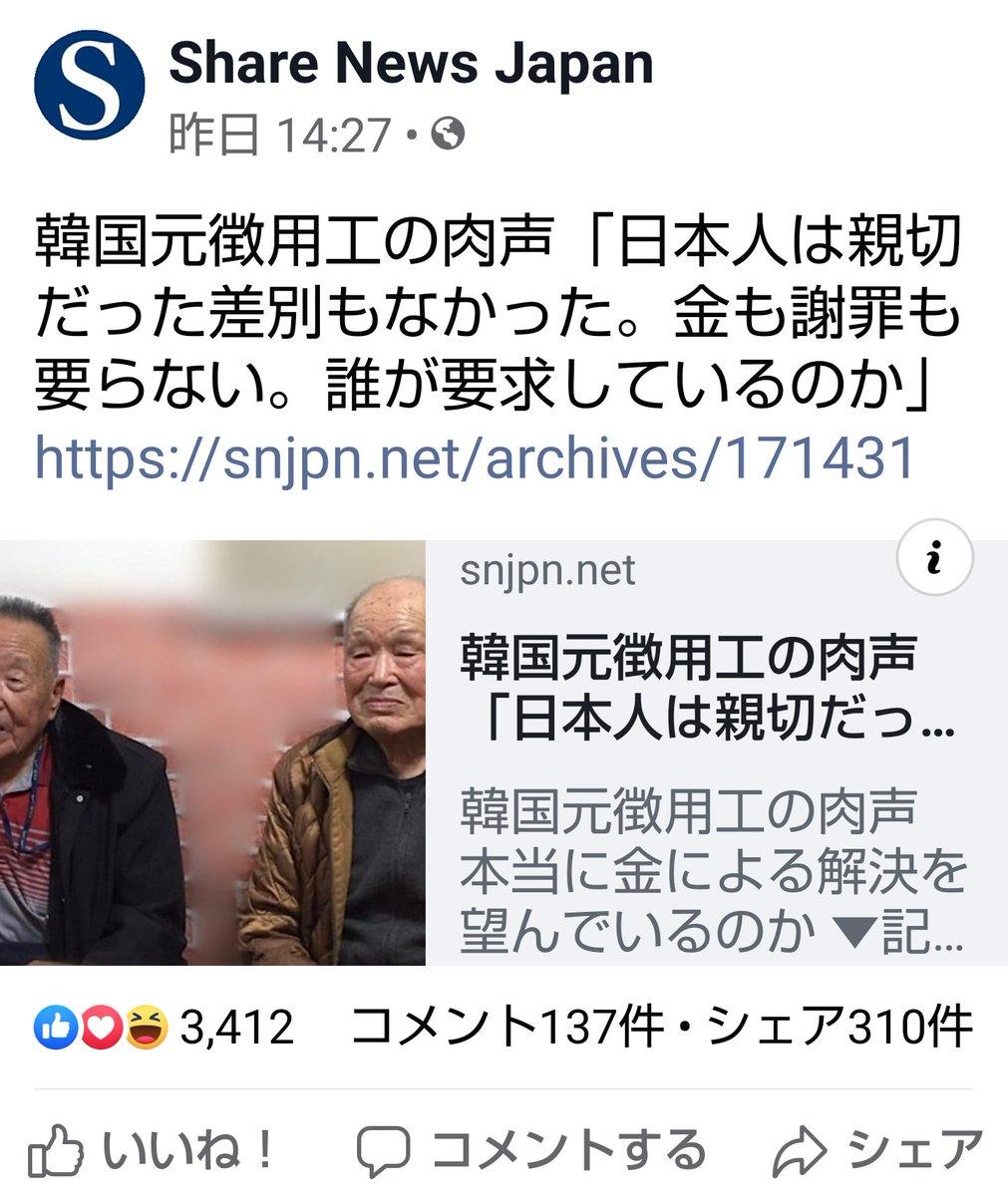 韓国徴用工問題 hashtag on Twitter