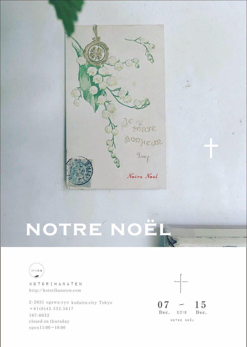 おはようございます○* 冬らしい光の揺らぎ、 空気が凛としてきました。* Notre Noël 最終日。 暖かくしていらしてくださいね。