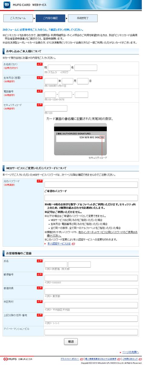 SMBC TypeBを目にすることがなくなりましたが、この連中はJCBカードやMUFGカードといったクレジットカード情報の詐取に移行したようです。現在MUFGカードの #フィッシングサイト が稼働中です。cr[.]mufg[.]co[.]jp-mufg-date[.]top103.205.208[.]5 AS55720 (Gigabit Hosting Sdn Bhd)