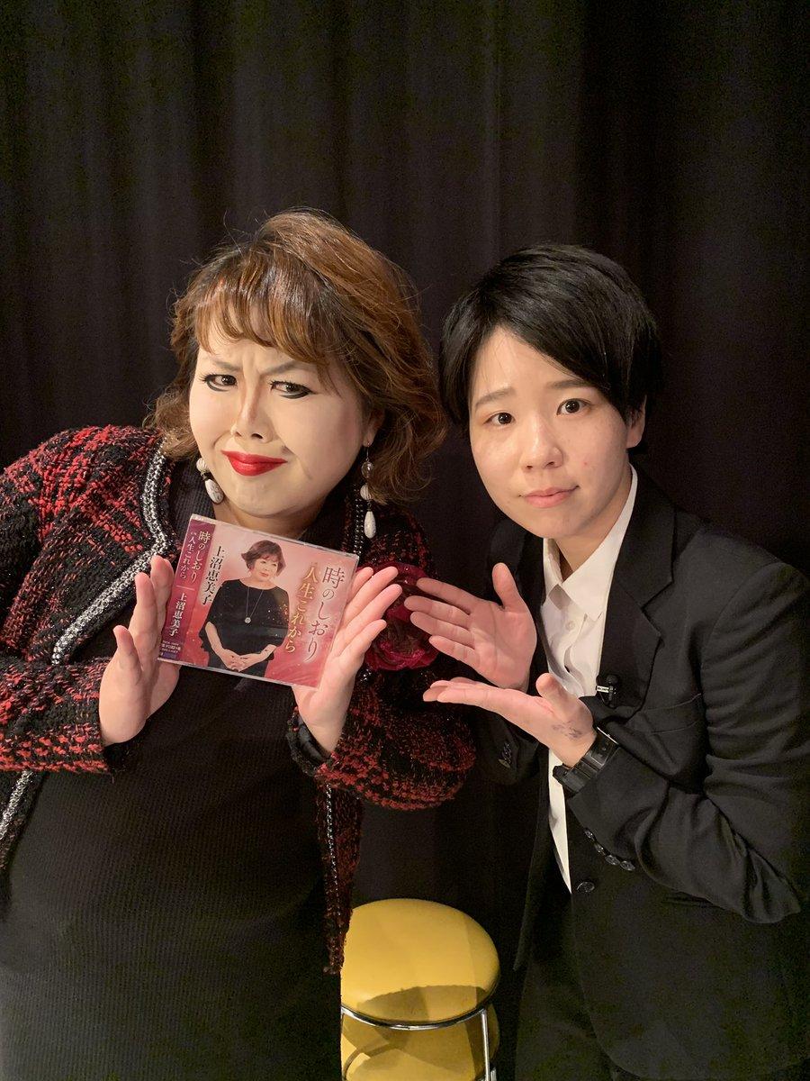 上沼 恵美子 の 新曲