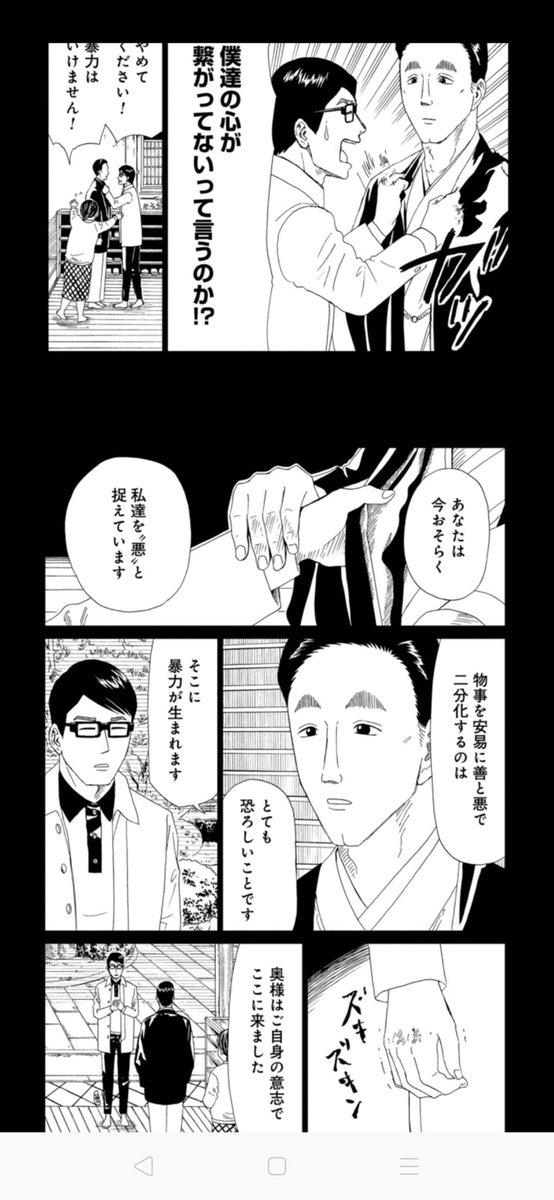 会 カルト ヤマギシ