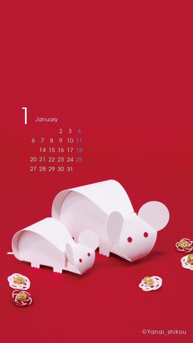 早いもので今年も残すところあと4日! なお、弊社の年内の営業は本日までとなり、新年は1月6日から営業開始となります。 仕事納めに来年1月用のカレンダーをお届けいたします🗓 皆様よいお年をお迎えください🙇♂️🙇♀️  #柳井紙工 #柳井紙工株式会社 #1月 #1月カレンダー #カレンダー待受 #待受カレンダー https://t.co/ZfTMU6H2sT