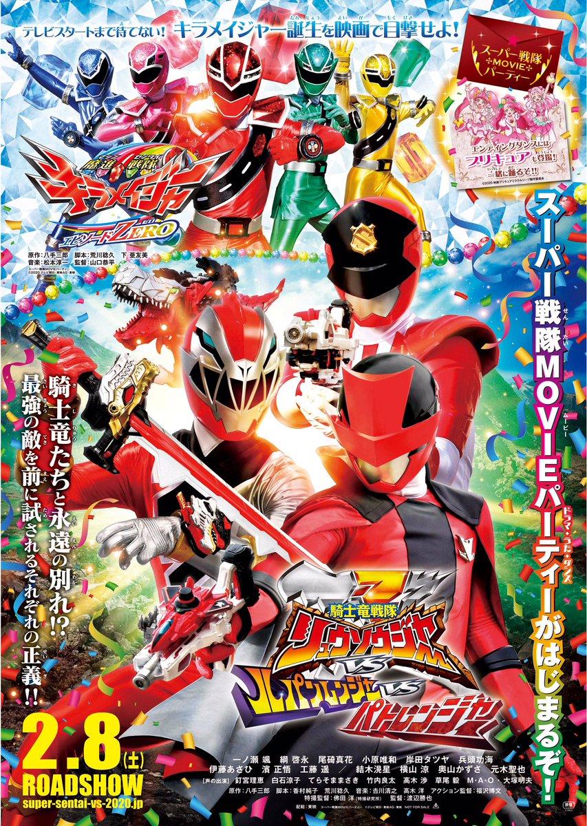 Movie 2021 レンジャー 戦隊 スーパー