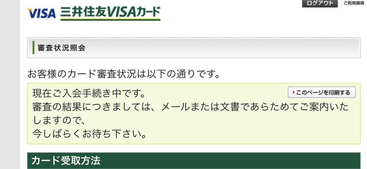 Visa 状況 審査 住友 三井